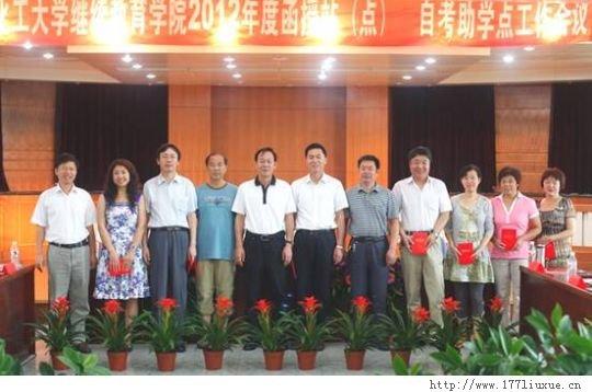 辽宁石油化工大学继续教育学院召开2012年函授站、助学点工作会议