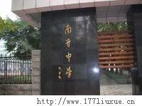 重庆南开中学辉煌历史