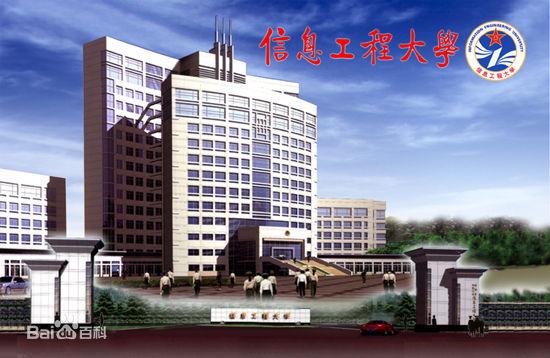 2015河南高校排行榜 郑州大学第二
