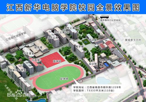 江西新华学院(简介)
