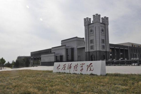 榆次晋中学校-太原师范学院招生办 2015年招生章程