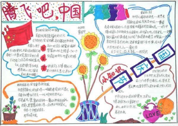 2015国庆节手抄报:祖国我爱你