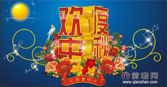 中秋节祝福语最新大全关于中秋节的诗句集锦