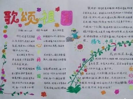【三年级国庆节手抄报0篇】