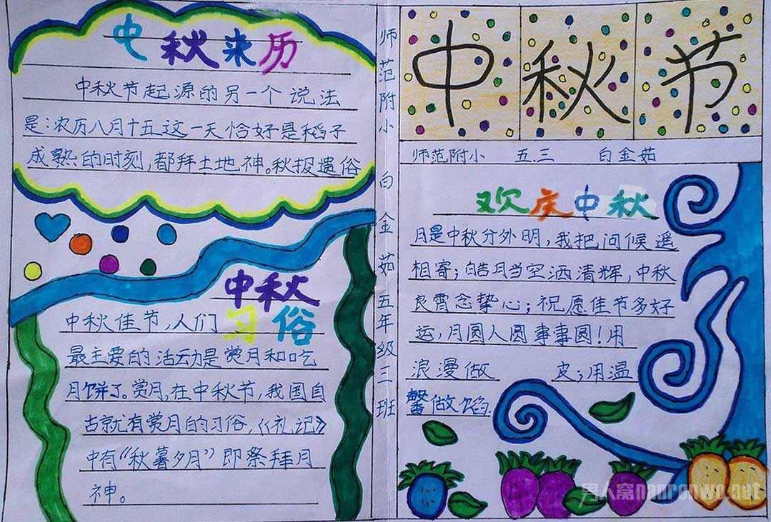 2015中秋节手抄报资料大全版面设计也在这