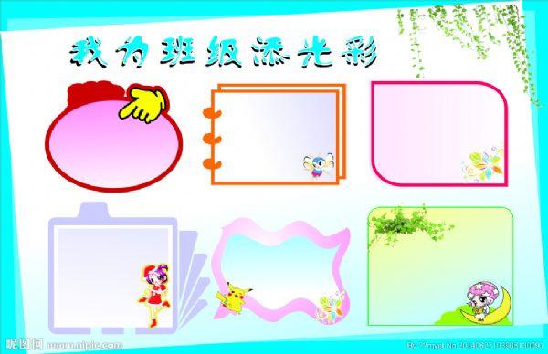 小学教室布置边框设计