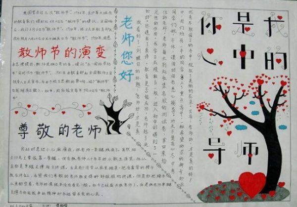 【教师节手抄报素材11篇】