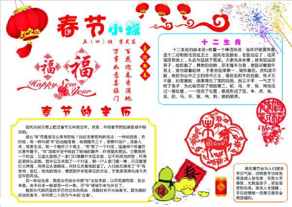 胶东在线小记者春节手抄报要求