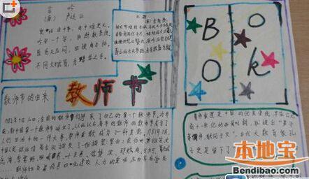 小学五年级教师节手抄报图片资料大全
