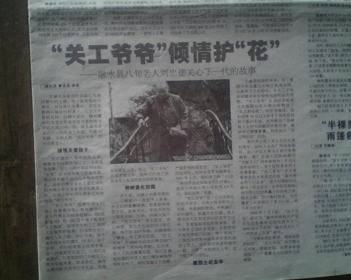 (人物通讯)《关工爷爷倾情护花 》发表于