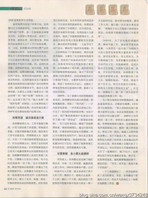 《农电管理》杂志之电力人物通讯(图片三张)
