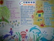 小学暑假生活手抄报图片-2012暑假见闻手抄报