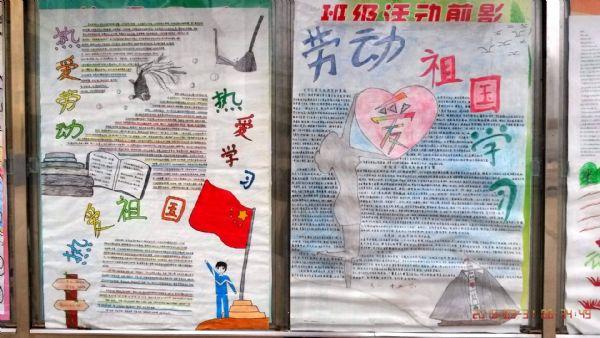 """""""爱祖国爱劳动爱学习""""手抄报比赛活动总结"""