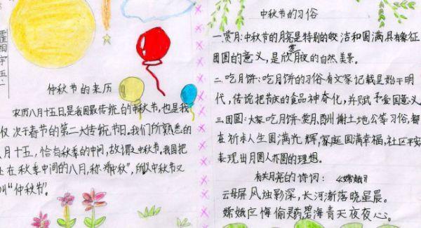 中秋节手抄报资料古诗范文大全 2017年中秋节手抄报资料古诗 东城教研