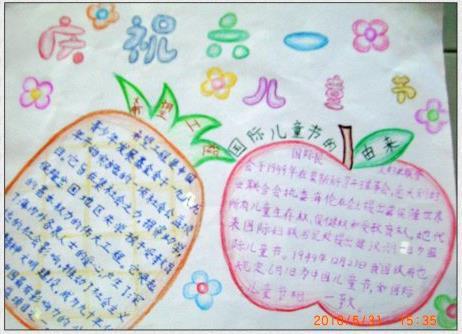 庆祝六一儿童节漂亮水果手抄报花边设计