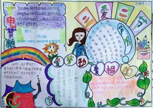 小学五年级三爱三节手抄报,三爱三节手抄报图片,关于三爱三节的图片