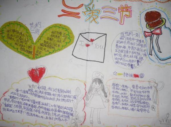 小学生三爱三节手抄报最新内容资料分享图片