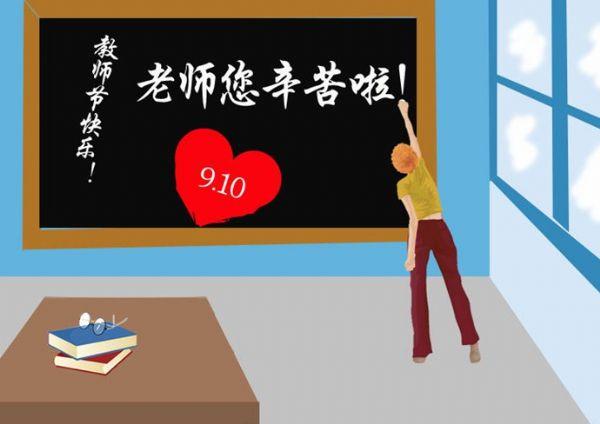 教师节来历_教师节的来历和习俗