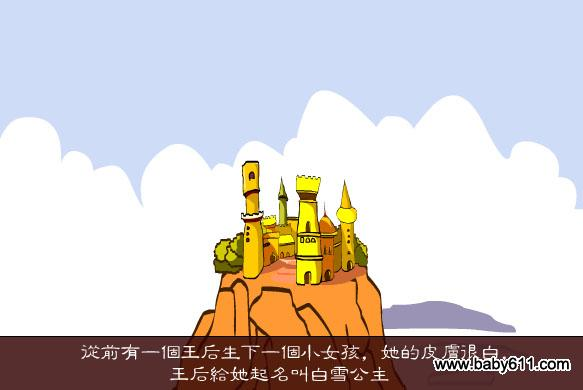 幼儿园童话故事flash动画课件:白雪公主(上)