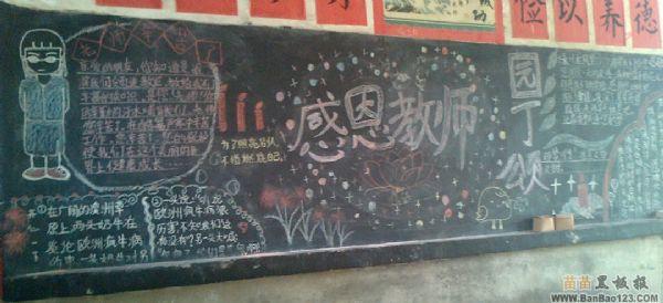 板报设计大全  小学生黑板报设计图案大全