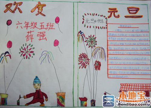 六年级庆元旦迎新年手抄报图片内容