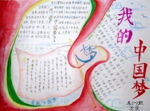 小手共筑中国梦手抄报