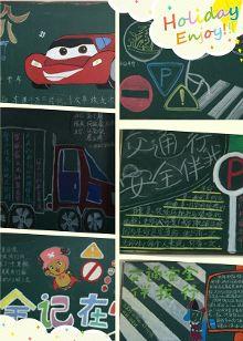德清求是高中开展交通安全知识主题黑板报评比活动