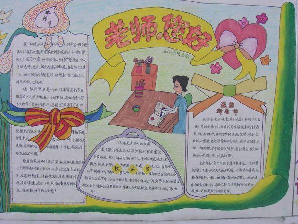 【9月10日教师节黑板报9篇】
