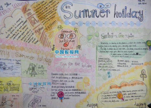 summer holiday手抄报