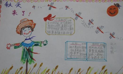 秋天来了手抄报内容 关于秋天来了的手抄报 东城教研图片