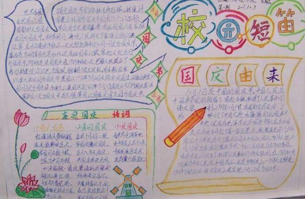 国庆节手抄报版面设计图