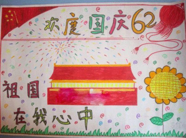 小学三年级国庆节手抄报图片图片