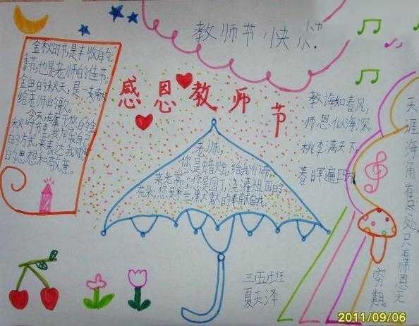 小学生三年级感恩教师节手抄报图片