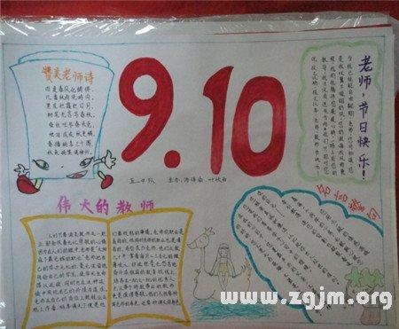【小学生教师节手抄报9篇】