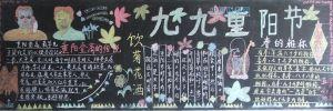 九九重阳节黑板报图片