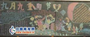 九月九重阳节黑板报版面设计图