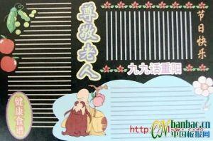 重阳节黑板报综合型版式:尊敬老人