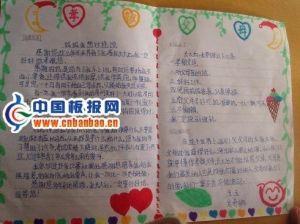 关于重阳节的手抄报