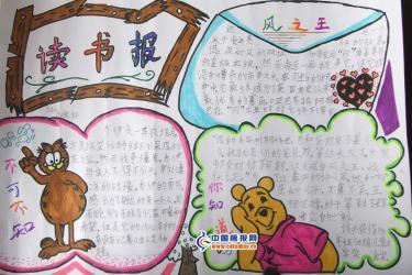 小学三年级读书手抄报图片-我和书的故事手抄报图片