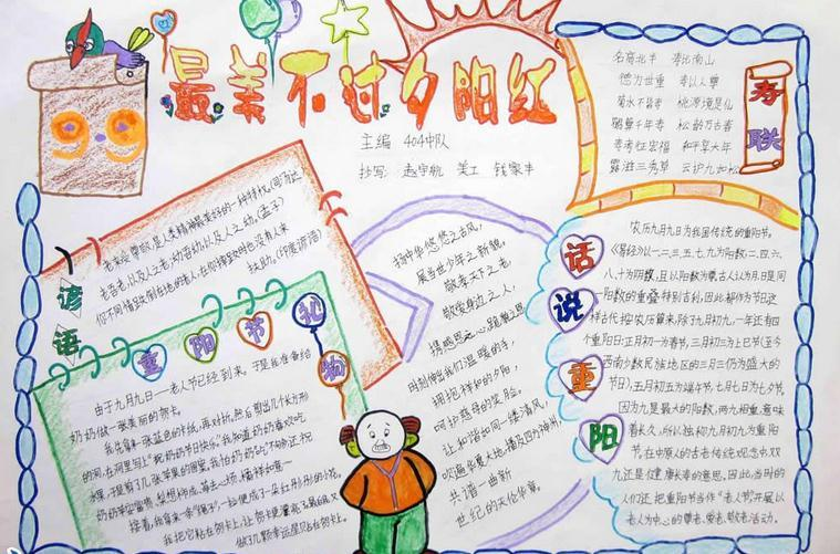 2015小学生重阳节手抄报双手描绘幸福重阳节