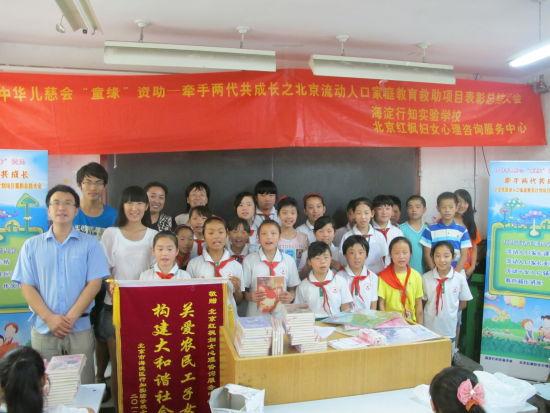 流动人口家庭教育_北京市朝阳区教育委员会