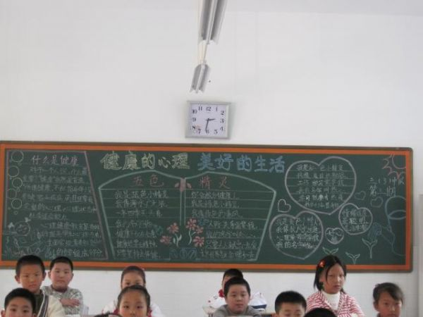 心理健康教育手抄报范文大全 2016年心理健康教育手抄报 东城教研图片
