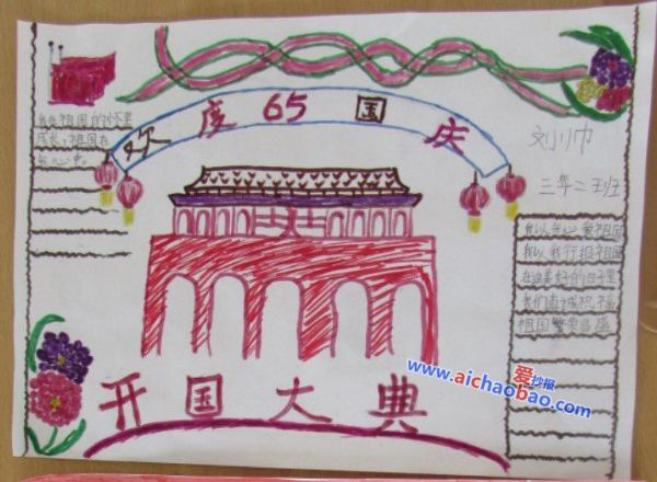 红色经典诵读迎国庆手抄报花边边框设计