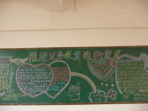 义务教育均衡发展黑板报专题图片