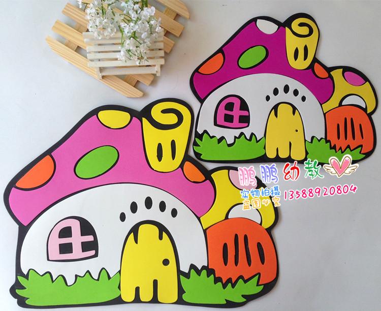 幼儿园墙壁装饰蘑菇房