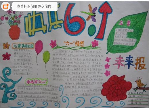 一年级钟表手抄报图画范文大全 2016年一年级钟表手抄报图画 东城教研图片