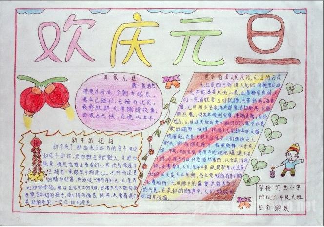 小学生元旦手抄报精选独具特色的方式迎接新年的到来