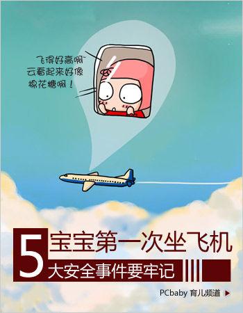 【首次坐飞机注意事项7篇】