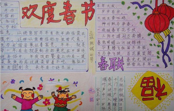 三年级春节手抄报大全图片