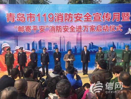 青岛市119消防安全宣传月启动消防安全进万家